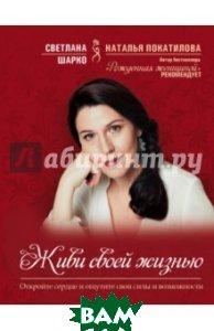 Купить Живи своей жизнью, АСТ, Шарко Светлана, 978-5-17-095190-1