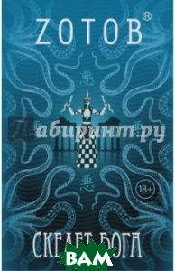 Купить Скелет бога, АСТ, Зотов Георгий Александрович, 978-5-17-095218-2