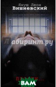 Купить Прости..., АСТ, Вишневский Януш Леон, 978-5-17-095336-3