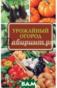 Купить Урожайный огород. Все секреты профессионала, АСТ, Севостьянова Надежда Николаевна, 978-5-17-095631-9