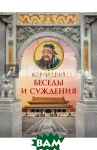 Купить Беседы и суждения, КРИСТАЛЛ, Конфуций, 5-306-00063-0