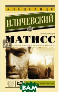 Матисс (изд. 2016 г. )