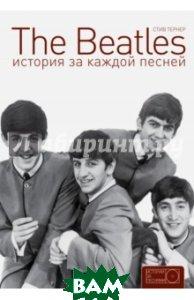 Купить The Beatles. История за каждой песней, АСТ, Тернер Стив, 978-5-17-096135-1