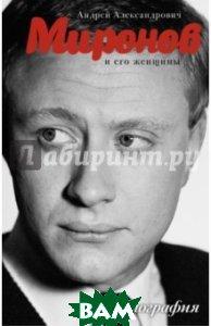 Купить Андрей Миронов и его женщины, АСТ, Шляхов Андрей Левонович, 978-5-17-096213-6