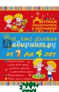 Купить Все, что должен уметь малыш от 1 до 4 лет. Детский самоучитель в картинках, АСТ, Елисеева Антонина Валерьевна, Никитенко Ирина Юрьевна, 978-5-17-096291-4