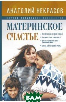 Купить Материнское счастье, АСТ, Некрасов Анатолий Александрович, 978-5-17-096305-8