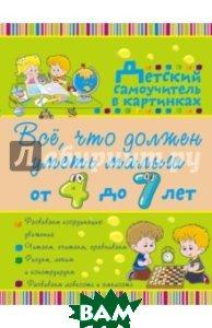 Купить Всё, что должен уметь малыш от 4 до 7 лет, АСТ, Елисеева Антонина Валерьевна, Никитенко Ирина Юрьевна, 978-5-17-096849-7