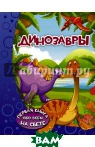 Купить Динозавры, АСТ, Барановская Ирина Геннадьевна, 978-5-17-097113-8