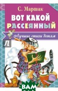 Купить Вот какой рассеянный, АСТ, Маршак Самуил Яковлевич, 978-5-17-092459-2