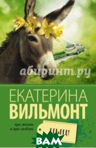 Купить Цыц! (изд. 2016 г. ), АСТ, Вильмонт Екатерина Николаевна, 978-5-17-098115-1