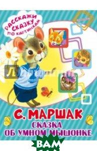 Купить Сказка об умном мышонке, АСТ, Маршак Самуил Яковлевич, 978-5-17-098546-3