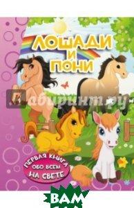 Купить Лошади и пони, АСТ, Барановская Ирина Геннадьевна, 978-5-17-098656-9