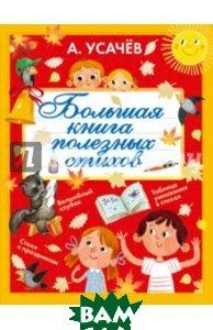 Купить Большая книга полезных стихов, АСТ, Усачев Андрей Алексеевич, 978-5-17-098668-2