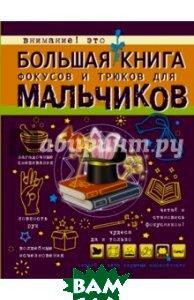 Купить Большая книга фокусов и трюков для мальчиков, АСТ, Ригарович Виктория Александровна, 978-5-17-098817-4