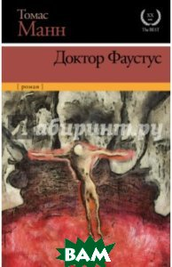 Купить Доктор Фаустус, АСТ, АСТ Москва, Манн Томас, 978-5-17-046462-3