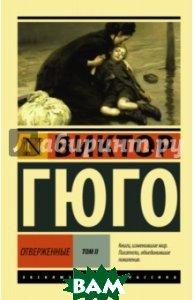 Купить Отверженные. В 2-х томах. Том 2, АСТ, Гюго Виктор, 978-5-17-099529-5
