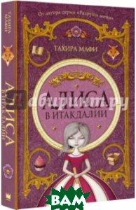 Купить Алиса в Итакдалии, АСТ, Мафи Тахира, 978-5-17-099676-6
