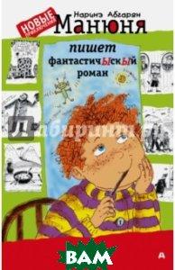 Купить Манюня пишет фантастичЫскЫй роман, АСТ, Абгарян Наринэ Юрьевна, 978-5-17-099487-8
