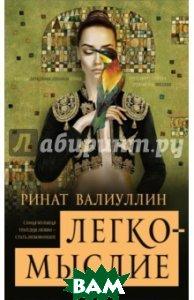 Купить Легкомыслие, АСТ, Валиуллин Ринат Рифович, 978-5-17-100015-8