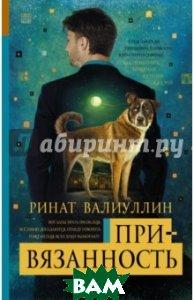 Купить Привязанность, АСТ, Валиуллин Ринат Рифович, 978-5-17-100017-2