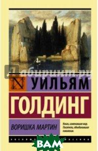 Купить Воришка Мартин, АСТ, Голдинг Уильям, 978-5-17-100289-3