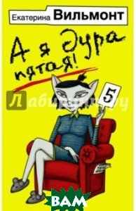 А я дура пятая!, АСТ, Вильмонт Екатерина Николаевна, 978-5-17-100565-8  - купить со скидкой