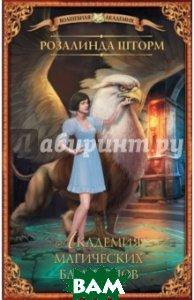 Купить Академия магических близнецов, АСТ, Шторм Розалинда, 978-5-17-100708-9