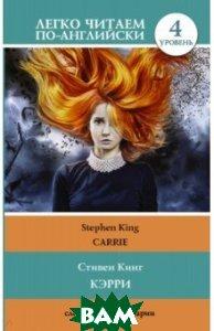 Купить Carrie (изд. 2018 г. ), АСТ, Кинг Стивен, 978-5-17-101154-3