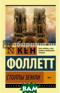 Купить Столпы Земли. В 2-х томах. Том 1, АСТ, Фоллетт Кен, 978-5-17-101158-1