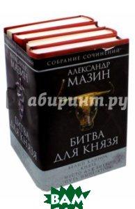 Купить Битва для князя, АСТ, Мазин Александр Владимирович, 978-5-17-101196-3
