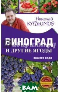 Купить Виноград и другие ягоды вашего сада, АСТ, Курдюмов Николай Иванович, 978-5-17-101253-3