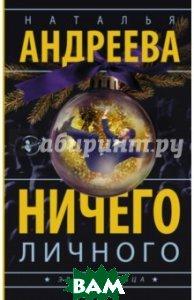 Купить Ничего личного, АСТ, Андреева Наталья Вячеславовна, 978-5-17-101873-3