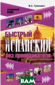 Купить Быстрый испанский без преподавателя, АСТ, Грахович Вера Сергеевна, 978-5-17-102163-4