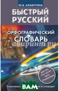 Быстрый русский. Орфографический словарь