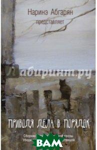 Купить Приводя дела в порядок, АСТ, Абгарян Наринэ Юрьевна, 978-5-17-102184-9