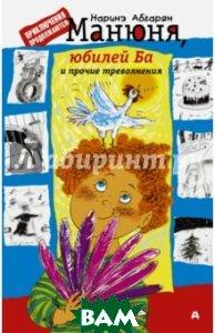 Купить Манюня, юбилей Ба и прочие треволнения, АСТ, Абгарян Наринэ Юрьевна, 978-5-17-102190-0
