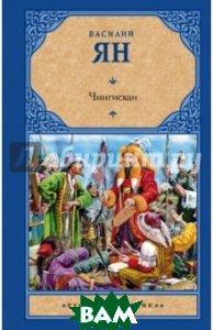 Купить Чингисхан. Исторический роман, Детская литература. Москва, Ян Василий Григорьевич, 978-5-08-005231-6