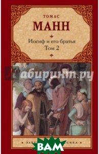 Купить Иосиф и его братья. В 2-х томах. Том 2, АСТ, Манн Томас, 978-5-17-102578-6