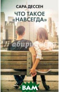 Купить Что такое навсегда, АСТ, Дессен Сара, 978-5-17-102714-8