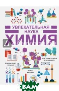 Купить Химия (изд. 2017 г. ), АСТ, Спектор Анна Артуровна, 978-5-17-103103-9