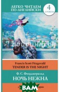 Купить Ночь нежна. Уровень 4, АСТ, Фицджеральд Фрэнсис Скотт, 978-5-17-104326-1