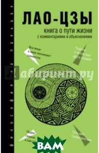 Купить Книга о Пути жизни (Дао-Дэ цзин), АСТ, Лао-Цзы, 978-5-17-104544-9