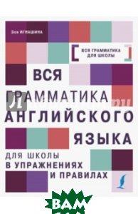 Игнашина Зоя Николаевна / Вся грамматика английского языка для школы