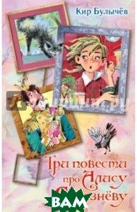 Купить Три повести про Алису Селезневу, АСТ, Булычев Кир, 978-5-17-104575-3