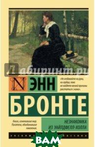 Купить Незнакомка из Уайлдфелл-Холла, АСТ, Бронте Эмили, 978-5-17-104710-8