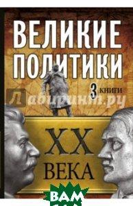 Купить Великие политики XX века, АСТ, 978-5-17-105974-3