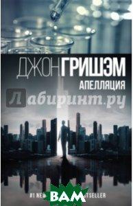 Купить Апелляция, АСТ, Гришэм Джон, 978-5-17-106048-0