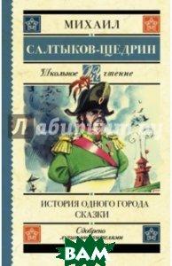 Салтыков-Щедрин Михаил Евграфович / История одного города. Сказки
