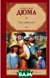 Купить Три мушкетера, АСТ, Дюма Александр, 978-5-17-106528-7