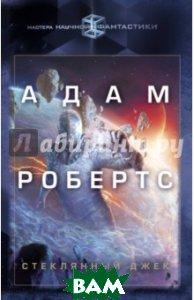 Купить Стеклянный Джек, АСТ, Робертс Адам, 978-5-17-106576-8